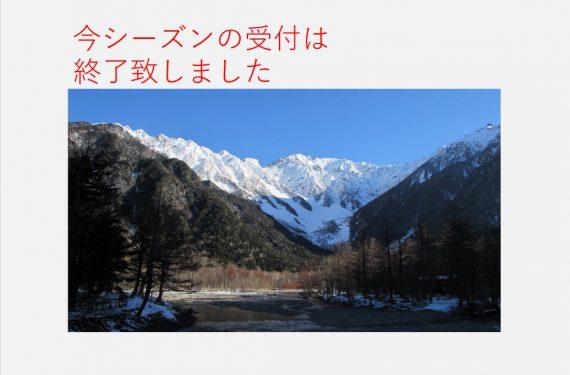 【今シーズンの受付は終了致しました】 Kamikochi Opening Plan 上高地開山プラン