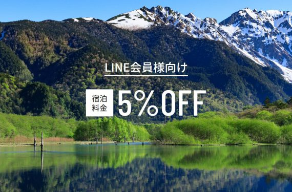 【LINE公式アカウント】友だち限定・宿泊料金10%OFF!!