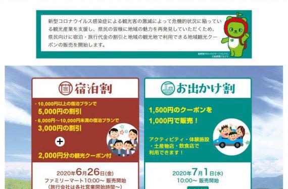 【長野県民限定】最大7,000円お得なクーポンが6月26日10時より販売開始!