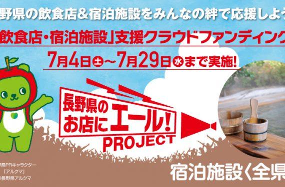 長野県の宿泊施設・飲食店を応援するクラウドファンディングが始まりました