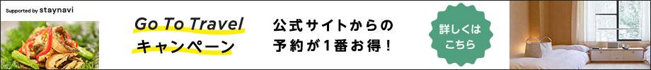 【公式サイトが1番お得!】最大35%お得!GoToトラベルキャンペーン 申請方法