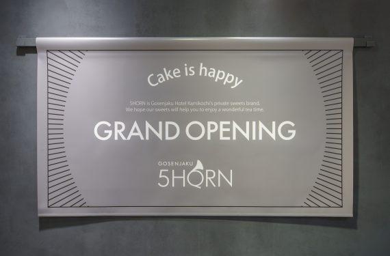 ケーキ&スイーツショップ5HORN MIDORI松本が本日グランドオープン!