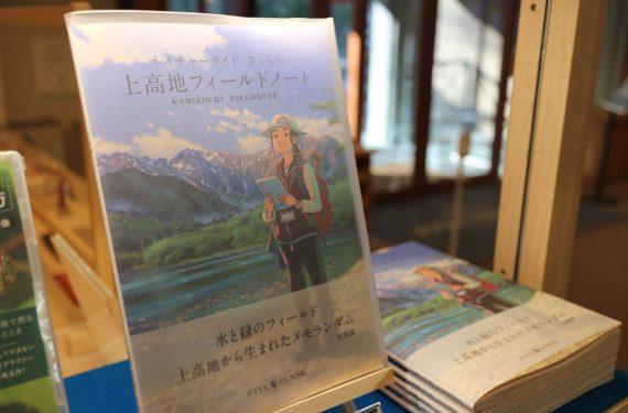 ネイチャーガイドさくらの知識がぎゅっと詰まった、上高地の本が出版されました!