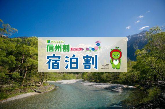 【県民限定!最大14,000円お得!】県民支えあい 信州割SPECIAL 宿泊割が6月18日よりスタート