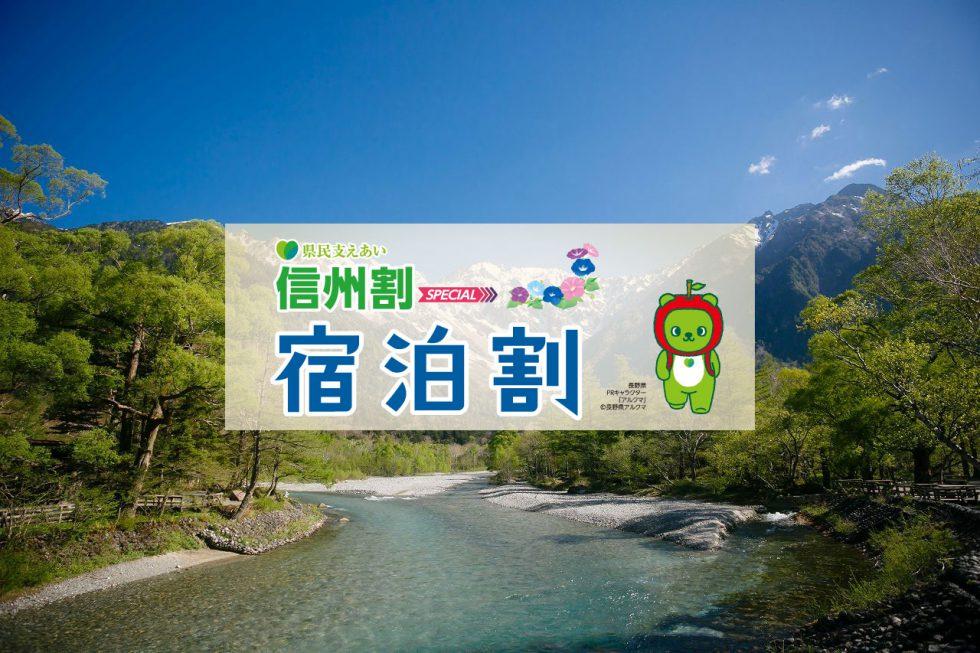 県民支えあい-信州割SPECIAL-宿泊割