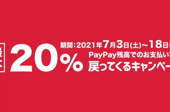 【最大20%還元】がんばろう松本!キャッシュレス決済で最大20%戻ってくるキャンペーン