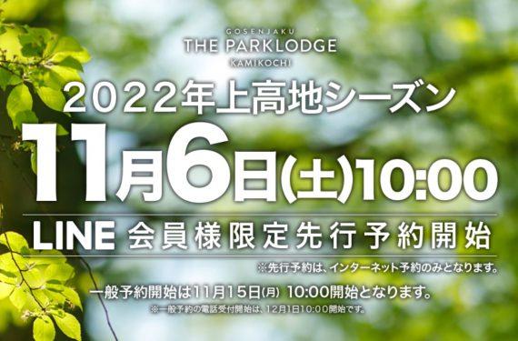 【2022年度宿泊予約】11月6日(土)~ LINE会員限定で先行予約スタート!!